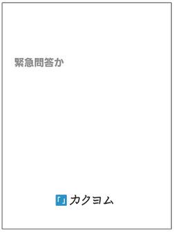 緊急問答か-電子書籍