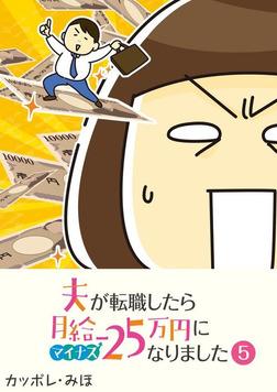 夫が転職したら月給マイナス25万円になりました(5)-電子書籍