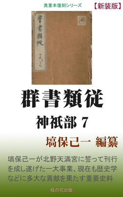 群書類従 神祇部7-電子書籍