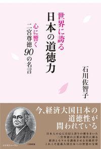 世界に誇る日本の道徳力