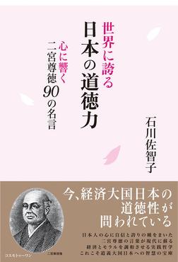 世界に誇る日本の道徳力-電子書籍