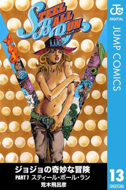 ジョジョの奇妙な冒険 第7部 モノクロ版 13-電子書籍