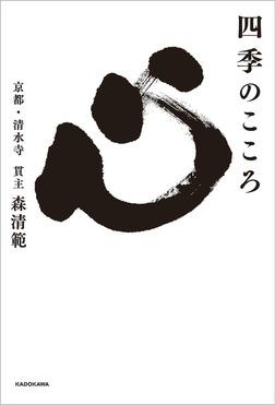 四季のこころ-電子書籍