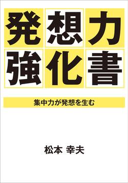 発想力強化書―集中力が発想を生む―-電子書籍