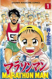 マラソンマン(1)
