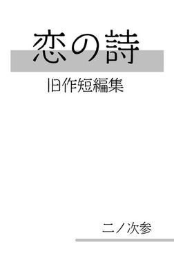 恋の詩 旧作短編集-電子書籍