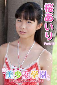 美少女学園 桜あいり Part.16(Ver2.0)