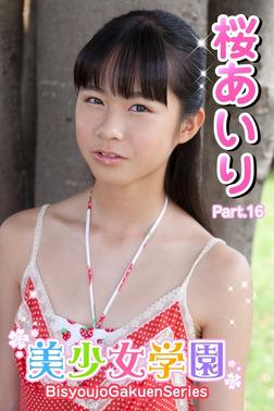 美少女学園 桜あいり Part.16(Ver2.0)-電子書籍