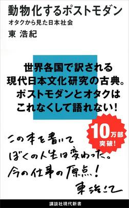 動物化するポストモダン オタクから見た日本社会-電子書籍