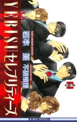 YEBISUセレブリティーズ 2【イラスト入り】-電子書籍