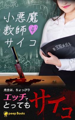 【4巻】小悪魔教師♡サイコ(フルカラー)-電子書籍