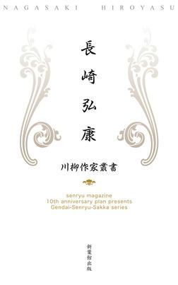川柳作家叢書 長崎弘康-電子書籍