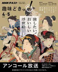 NHK 趣味どきっ!(火曜) 旅したい! おいしい浮世絵2019年4月~5月