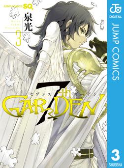 7thGARDEN 3-電子書籍