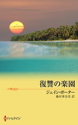 復讐の楽園-電子書籍