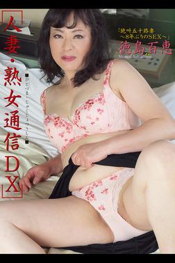人妻・熟女通信DX 「絶叫五十路妻 ~8年ぶりのSEX~」 徳島百恵-電子書籍