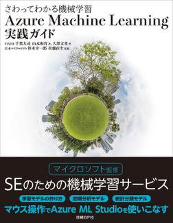 さわってわかる機械学習 Azure Machine Learning実践ガイド(日経BP Next ICT選書)-電子書籍