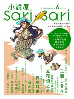 小説屋sari-sari 2014年6月号-電子書籍