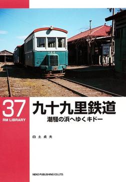 九十九里鉄道-電子書籍