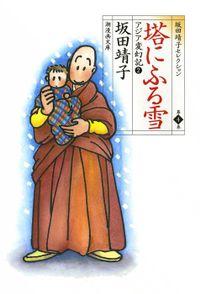 塔にふる雪 アジア変幻記(2)