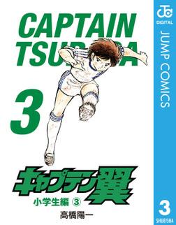 キャプテン翼 3-電子書籍