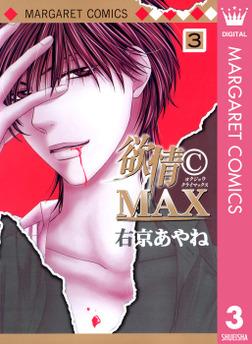 欲情(C)MAX モノクロ版 3-電子書籍