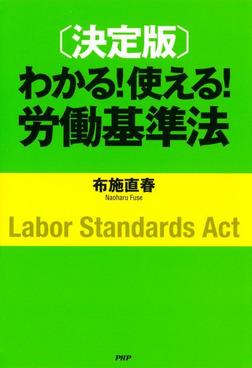 [決定版]わかる! 使える! 労働基準法-電子書籍
