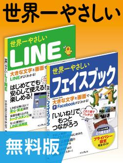 【無料版】世界一やさしいLINE&フェイスブック 合本版-電子書籍