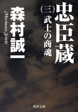 忠臣蔵 (三) 武士の商魂-電子書籍