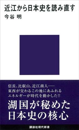近江から日本史を読み直す-電子書籍