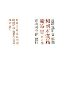 和刻本漢籍随筆集8