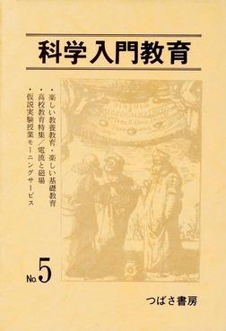 科学入門教育 5-電子書籍