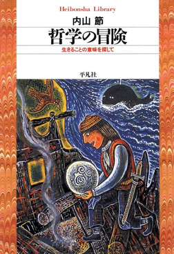 哲学の冒険-電子書籍