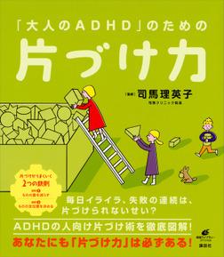 「大人のADHD」のための片づけ力-電子書籍