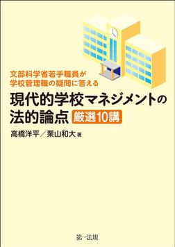 現代的学校マネジメントの法的論点 厳選10講-電子書籍