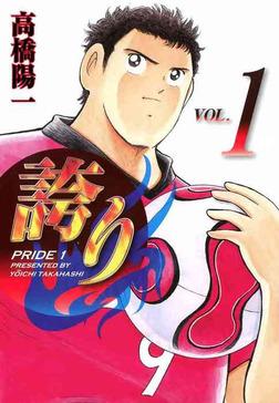 誇り-プライド- 1-電子書籍