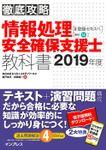 徹底攻略 情報処理安全確保支援士教科書 2019年度