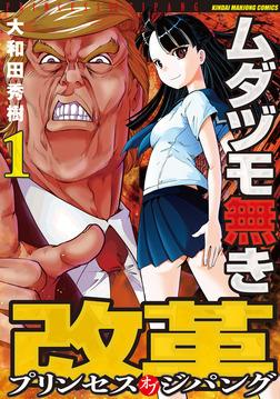 ムダヅモ無き改革 プリンセスオブジパング (1)-電子書籍