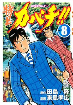 特上カバチ!! -カバチタレ!2-(8)-電子書籍