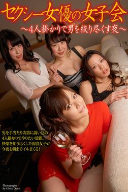 セクシー女優の女子会 ~4人掛かりで男を絞り尽くす夜~ 写真集-電子書籍