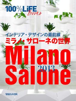 100%LiFE Books インテリア・デザインの最前線 ミラノ・サローネの世界-電子書籍