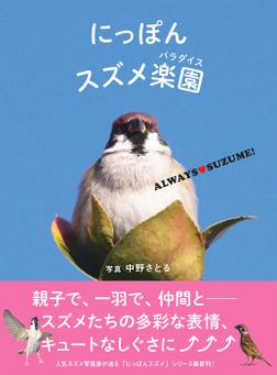 にっぽんスズメ楽園-電子書籍