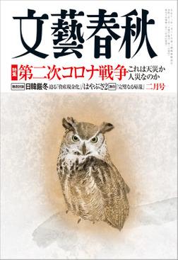 文藝春秋2021年2月号-電子書籍