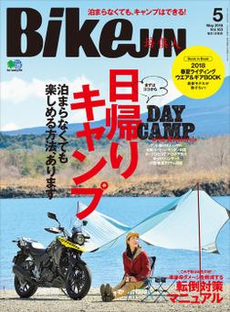 BikeJIN/培倶人 2018年5月号 Vol.183-電子書籍