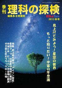 理科の探検2013年10月秋号