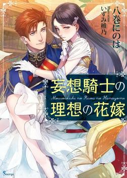 妄想騎士の理想の花嫁-電子書籍