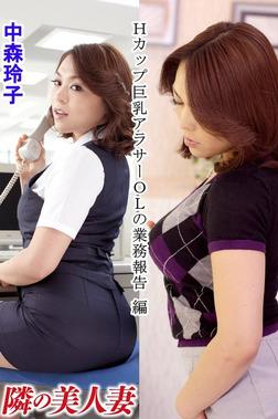 隣の美人妻 中森玲子 Hカップ巨乳アラサーOLの業務報告 編-電子書籍