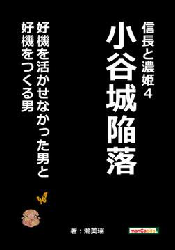 信長と濃姫4 小谷城陥落 好機を活かせなかった男と好機をつくる男-電子書籍