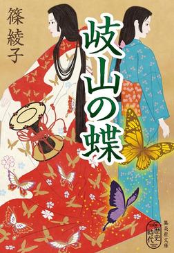 岐山の蝶-電子書籍
