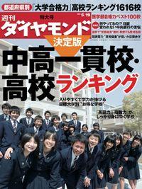 週刊ダイヤモンド 12年5月19日号